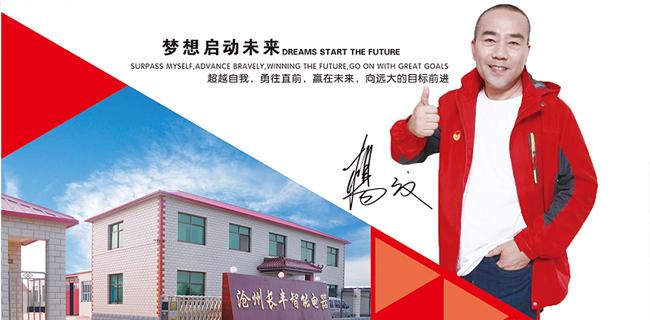滄州長豐智能電器節(jie)能設備有限(xian)公司