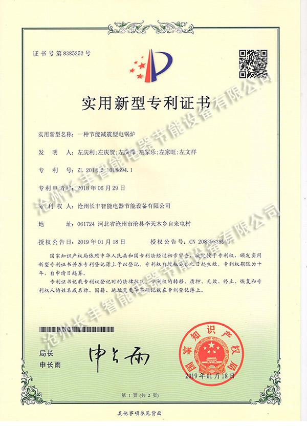 產(chan)品名稱︰實用新型專(zhuan)利證書2