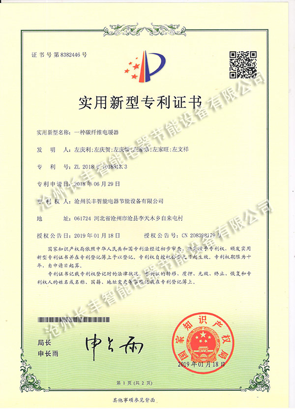 產(chan)品名稱︰實用新型專(zhuan)利證書3