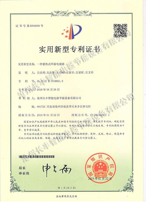 產(chan)品名稱︰實用新型專(zhuan)利證書4