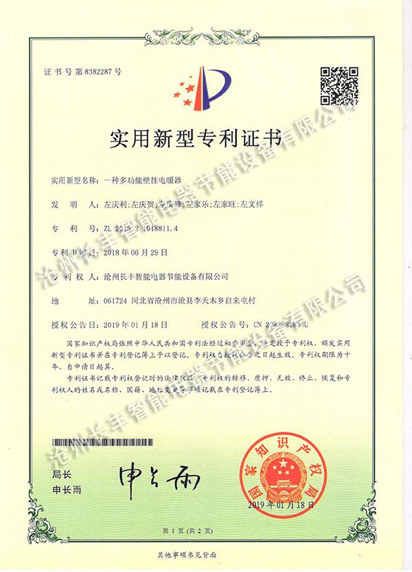 產(chan)品名稱︰實用新型專(zhuan)利證書5