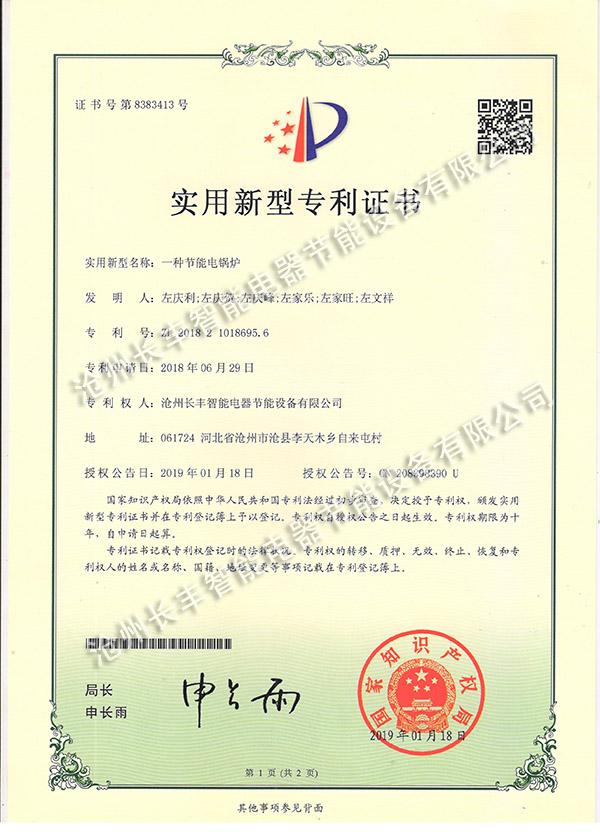 產(chan)品名稱︰實用新型專(zhuan)利證書6