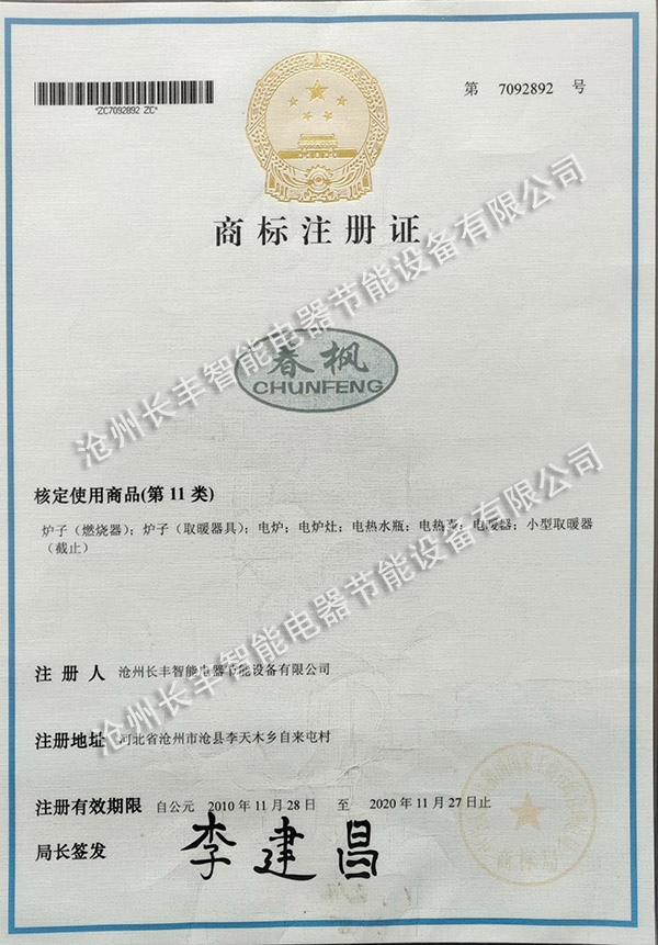 產(chan)品名稱︰商標注冊證2