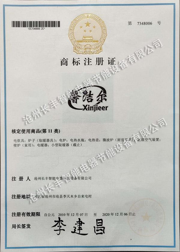 產(chan)品名稱︰商標注冊證1