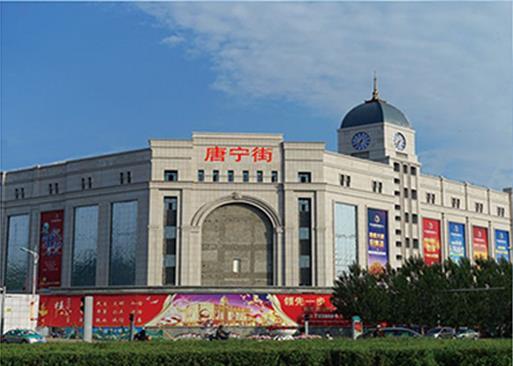 產(chan)品名稱︰山東省嘉祥(xiang)縣唐寧街商場